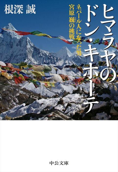 ヒマラヤのドン・キホーテ ネパール人になった男 宮原巍の挑戦拡大写真
