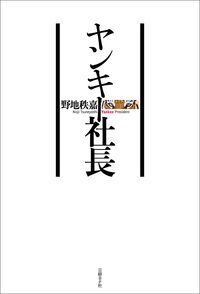 ヤンキー社長-電子書籍