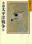 小説 太平洋戦争(9)-電子書籍