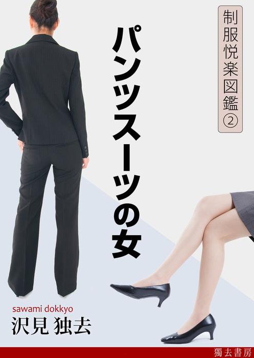 パンツスーツの女(制服悦楽図鑑)拡大写真