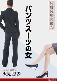 パンツスーツの女(制服悦楽図鑑)