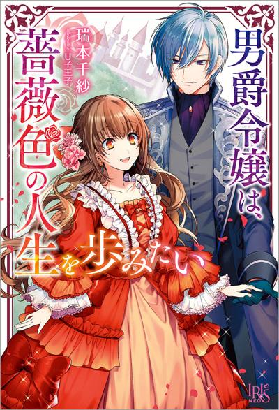 男爵令嬢は、薔薇色の人生を歩みたい-電子書籍