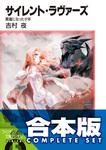 【合本版】サイレント・ラヴァーズ 全4巻-電子書籍