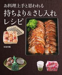 お料理上手と思われる 持ちより&さし入れレシピ-電子書籍