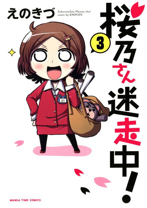 桜乃さん迷走中! 3巻-電子書籍-拡大画像