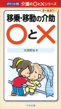 移乗・移動の介助〇と×-電子書籍