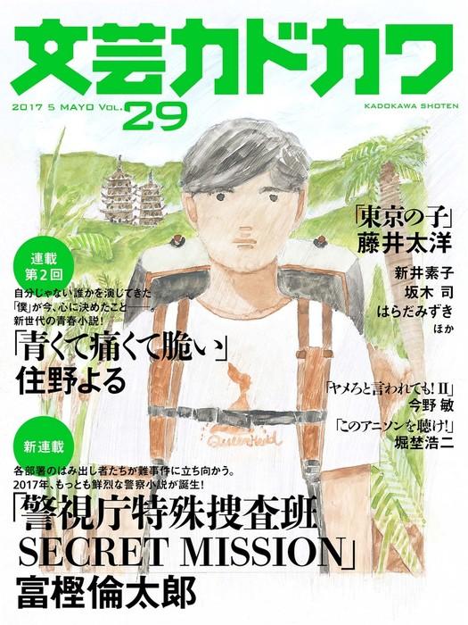 文芸カドカワ 2017年5月号-電子書籍-拡大画像