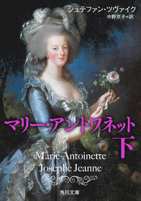 マリー・アントワネット 下-電子書籍-拡大画像