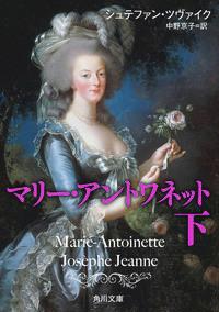 マリー・アントワネット 下-電子書籍
