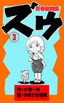 ズウ~青春動物園 3-電子書籍