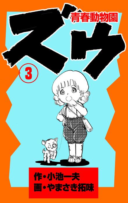 ズウ~青春動物園(3)-電子書籍-拡大画像