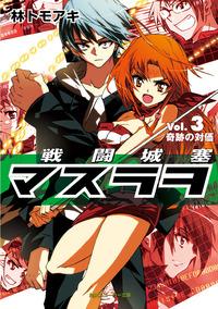 戦闘城塞マスラヲ Vol.3 奇跡の対価