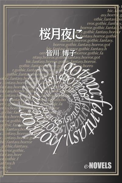 桜月夜に-電子書籍