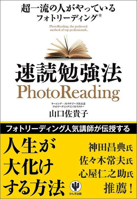超一流の人がやっているフォトリーディング速読勉強法拡大写真