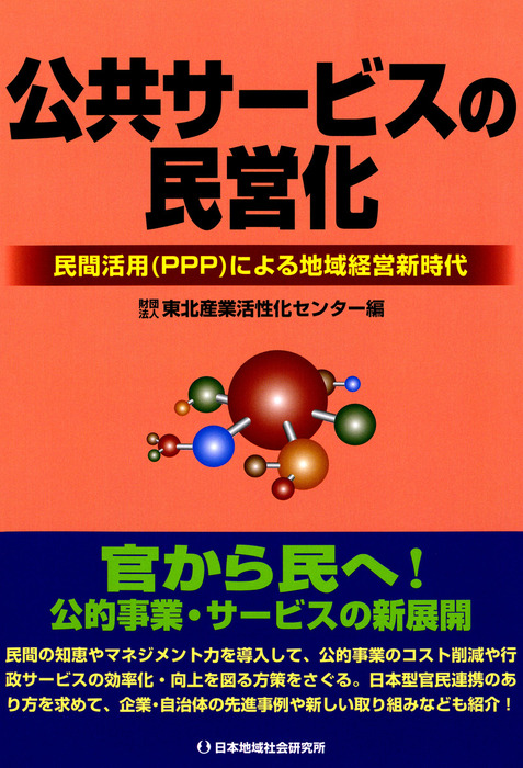 公共サービスの民営化 : 民間活用PPPによる地域経営新時代-電子書籍-拡大画像