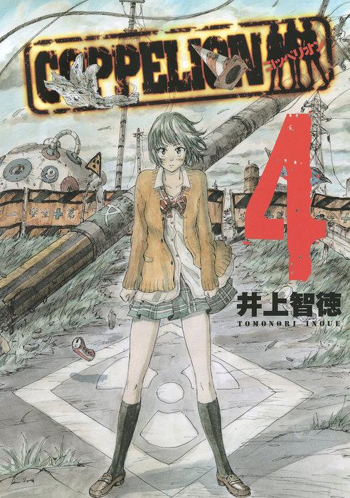 COPPELION 4-電子書籍-拡大画像