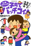 松本ぷりっつの子育てバッチコイ!ぶっとび出産体験編-電子書籍