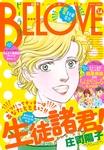 BE・LOVE 2016年14号7月15日号 [2016年7月1日発売]-電子書籍