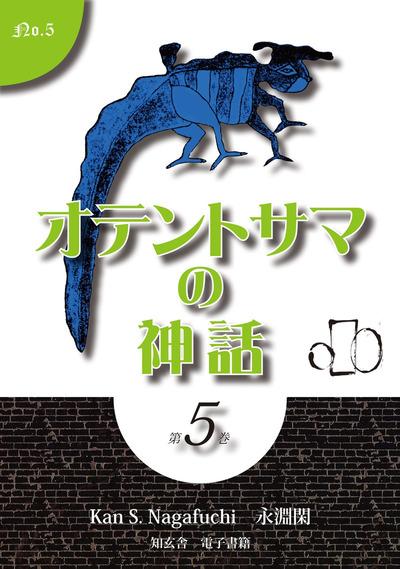 オテントサマの神話 第5巻-電子書籍