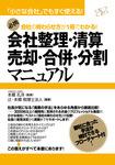 会社整理・清算・売却・合併・分割マニュアル-電子書籍