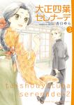 大正四葉セレナーデ 2-電子書籍