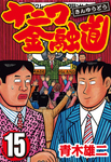 ナニワ金融道 15-電子書籍