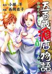 五百蔵酒店物語(1)-電子書籍
