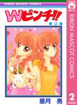 Wピンチ!! 2-電子書籍