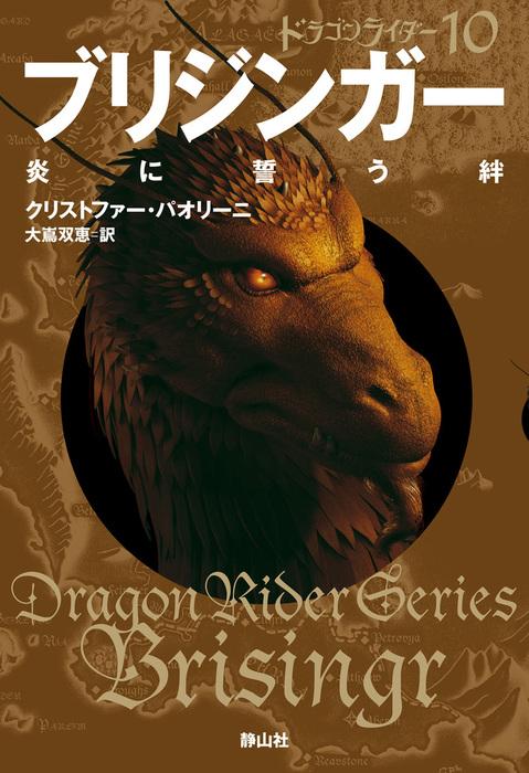 ドラゴンライダー10 ブリジンガー 炎に誓う絆拡大写真
