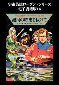 宇宙英雄ローダン・シリーズ 電子書籍版16 ゴルの妖怪