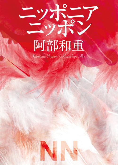 ニッポニアニッポン-電子書籍-拡大画像