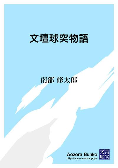 文壇球突物語-電子書籍
