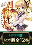 【合本版】剣神の継承者 全12巻-電子書籍