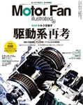 Motor Fan illustrated Vol.96-電子書籍