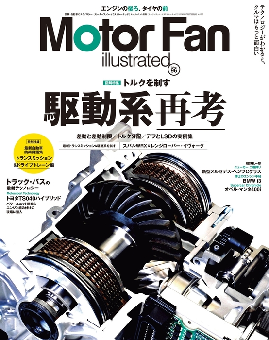 Motor Fan illustrated Vol.96拡大写真