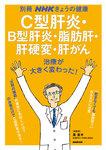 別冊NHKきょうの健康  治療が大きく変わった!C型肝炎・B型肝炎・脂肪肝・肝硬変・肝がん-電子書籍
