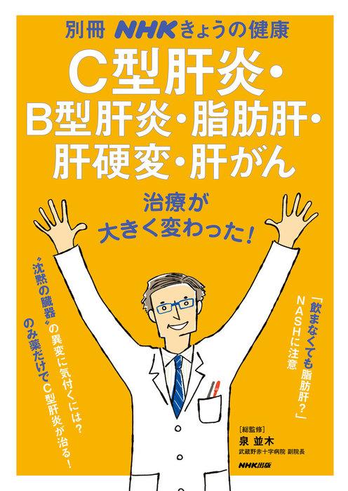 別冊NHKきょうの健康  治療が大きく変わった!C型肝炎・B型肝炎・脂肪肝・肝硬変・肝がん拡大写真