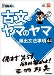 古文ヤマのヤマ-電子書籍
