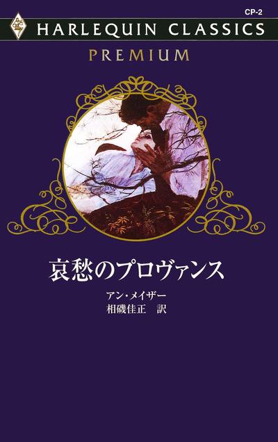 哀愁のプロヴァンス-電子書籍