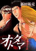 「オトダマ―音霊―(ウィングス・コミックス)」シリーズ