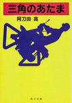 三角のあたま-電子書籍