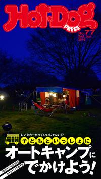 Hot-Dog PRESS (ホットドッグプレス) no.77 オートキャンプにでかけよう!-電子書籍