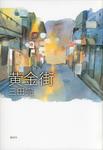 黄金街-電子書籍
