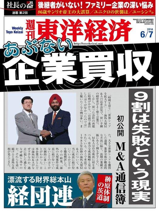 週刊東洋経済 2014年6月7日号-電子書籍-拡大画像