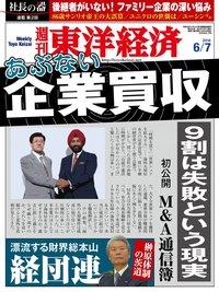 週刊東洋経済 2014年6月7日号
