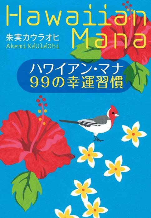 ハワイアン・マナ 99の幸運習慣-電子書籍-拡大画像