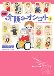 実録!介護のオシゴト 4 ~オドロキ介護の最前線!!~-電子書籍