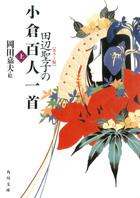 「【カラー版】田辺聖子の小倉百人一首(角川文庫)」シリーズ