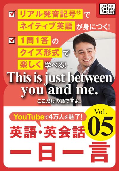 [音声DL付] 英語・英会話一日一言 (5)-電子書籍