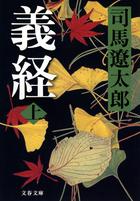 「義経(文春文庫)」シリーズ